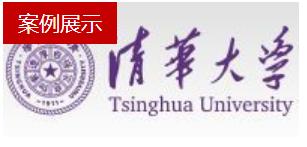 定制合成案例:清华大学-有机化合物定制合成项目合作
