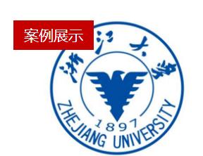 定制合成案例:浙江大学-小分子定制合成和高分子修饰改性
